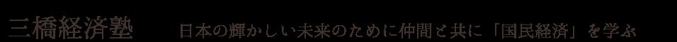三橋経済塾第八期「経済時事」